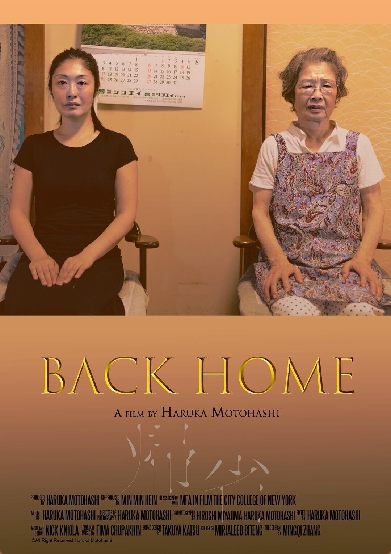 POSTER FINAL Back Home Haruka Motohashi